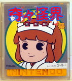 Kiki KaiKai (Famicom Disk)
